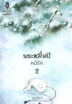 พระหมื่นปีหนีรัก เล่ม 2 (เล่มจบ)