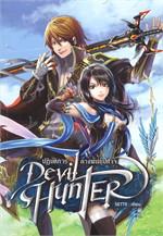 Devil Hunter ปฏิบัติการล้างพันธุ์ปิศาจ