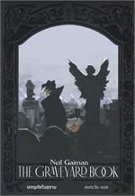 THE GRAVEYARD BOOK ผจญภัยในสุสาน