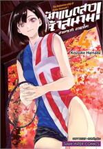 ฮาเนซากิ อายาโนะ นักแบดสาวเจ้าสนาม เล่ม 4