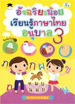 อัจฉริยะน้อยเรียนรู้ภาษาไทย อนุบาล 3 (พิมพ์ครั้งที่ 2)