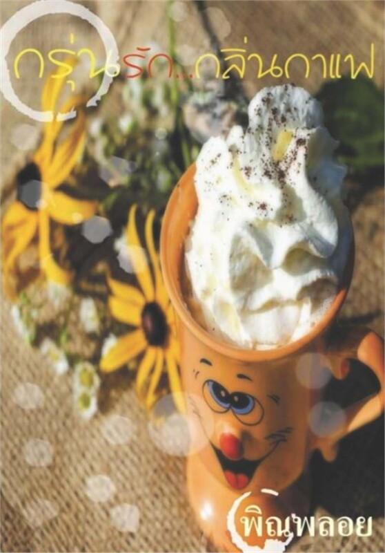 กรุ่นรัก...กลิ่นกาแฟ