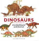 สำรวจโลกไดโนเสาร์และสัตว์โลกล้านปี DINOSAURS AND PREHISTORIC LIFE (ปกแข็ง)