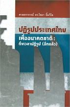 ปฏิรูปประเทศไทยเพื่ออนาคตชาติ: ถึงเวลาปฏิรูป (อีกแล้ว)