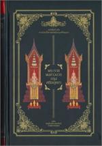 พระราชพงศาวดารกรุงศรีอยุธยา ฉบับสมเด็จพระพนรัตน์ วัดพระเชตุพน (ปกแข็ง)