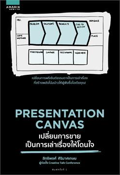 PRESENTATION CANVAS เปลี่ยนการขายเป็นการเล่าเรื่องให้โดนใจ