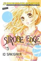 STROBE EDGE สโตรบ เอดจ์ เล่ม 5
