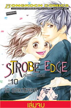 STROBE EDGE สโตรบ เอดจ์ เล่ม 10 (เล่มจบ)