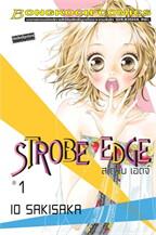 STROBE EDGE สโตรบ เอดจ์ เล่ม 1