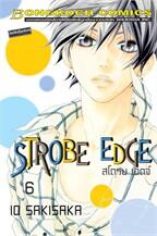 STROBE EDGE สโตรบ เอดจ์ เล่ม 6