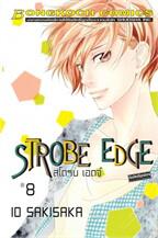 STROBE EDGE สโตรบ เอดจ์ เล่ม 8