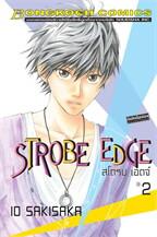 STROBE EDGE สโตรบ เอดจ์ เล่ม 2