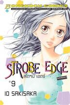 STROBE EDGE สโตรบ เอดจ์ เล่ม 9