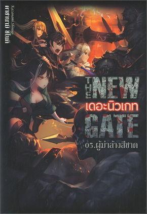THE NEW GATE เดอะนิวเกท 05.ผู้ฆ่าล้างลือด