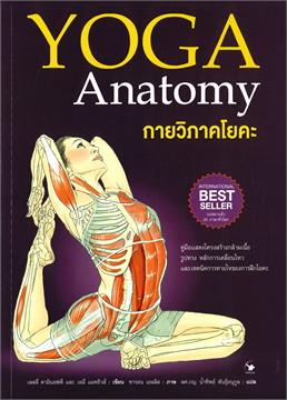 กายวิภาคโยคะ YOGA Anatomy (ปกอ่อน)