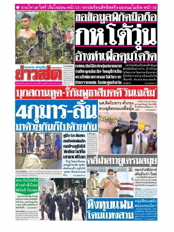 หนังสือพิมพ์ข่าวสด วันอังคารที่ 9 มิถุนายน พ.ศ. 2563