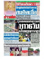 หนังสือพิมพ์ข่าวสด วันพุธที่ 3 มิถุนายน พ.ศ. 2563
