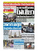 หนังสือพิมพ์ข่าวสด วันจันทร์ที่ 1 มิถุนายน พ.ศ. 2563