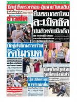 หนังสือพิมพ์ข่าวสด วันพุธที่ 10 มิถุนายน พ.ศ. 2563