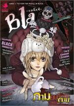 BlaCX เล่ม 33 ขอต้อนรับสู่สีดำที่แตกต่าง