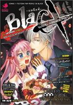 BlaCX เล่ม 16 น้ำตาวาเลนไทน์