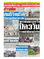 หนังสือพิมพ์ข่าวสด วันจันทร์ที่ 8 มิถุนายน พ.ศ. 2563
