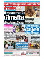 หนังสือพิมพ์ข่าวสด วันศุกร์ที่ 12 มิถุนายน พ.ศ. 2563