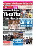 หนังสือพิมพ์ข่าวสด วันอังคารที่ 2 มิถุนายน พ.ศ. 2563