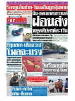 หนังสือพิมพ์ข่าวสด วันเสาร์ที่ 6 มิถุนายน พ.ศ. 2563