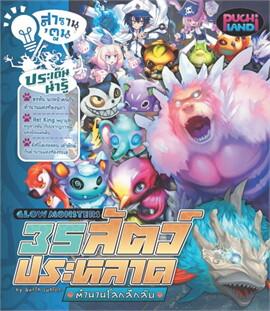 สารานุ'ตูน Glow Monsters 35 สัตว์ประหลาดตำนานโลกลึกลับ by Garin Junior