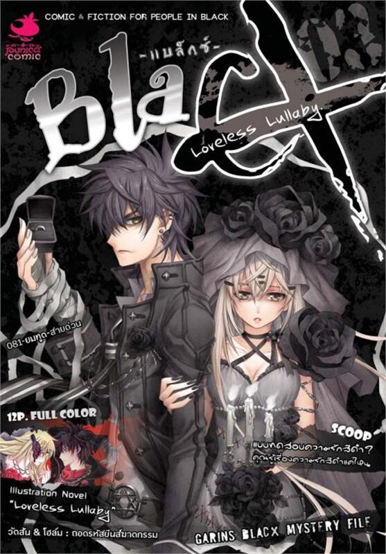 BlaCX เล่ม 3 บทเพลงกล่อมเด็กไร้รัก