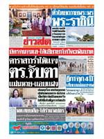 หนังสือพิมพ์ข่าวสด วันพฤหัสบดีที่ 4 มิถุนายน พ.ศ. 2563