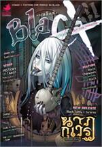BlaCX เล่ม 31 โศกเสียงสะท้อนเศร้า