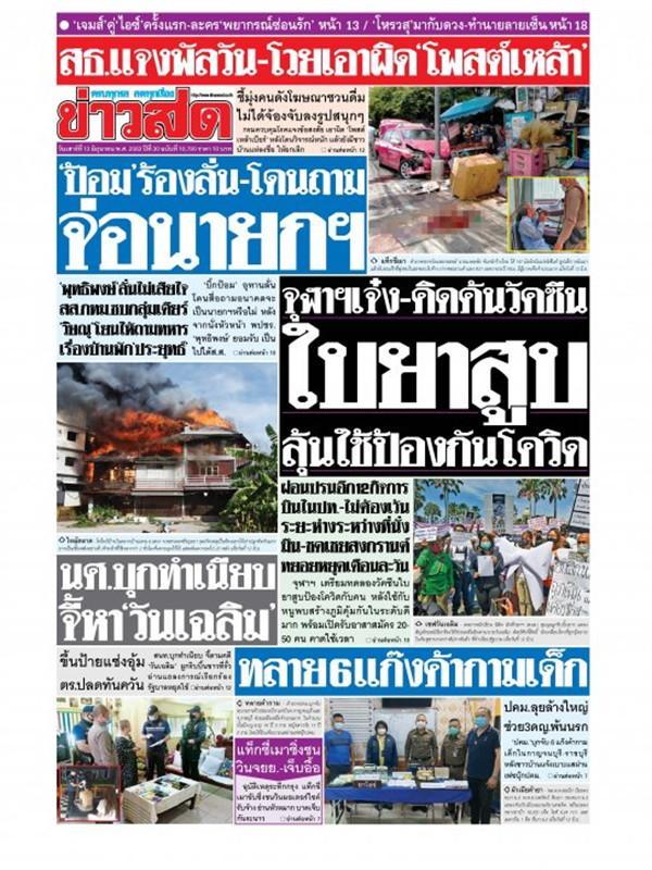 หนังสือพิมพ์ข่าวสด วันเสาร์ที่ 13 มิถุนายน พ.ศ. 2563