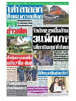 หนังสือพิมพ์ข่าวสด วันพุธที่ 17 มิถุนายน พ.ศ. 2563