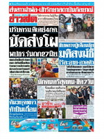 หนังสือพิมพ์ข่าวสด วันศุกร์ที่ 19 มิถุนายน พ.ศ. 2563