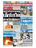 หนังสือพิมพ์ข่าวสด วันอาทิตย์ที่ 14 มิถุนายน พ.ศ. 2563