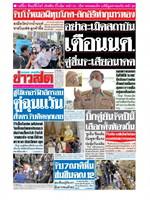 หนังสือพิมพ์ข่าวสด วันอังคารที่ 16 มิถุนายน พ.ศ. 2563