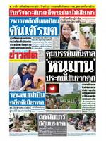 หนังสือพิมพ์ข่าวสด วันจันทร์ที่ 22 มิถุนายน พ.ศ. 2563