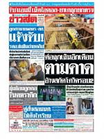 หนังสือพิมพ์ข่าวสด วันศุกร์ที่ 26 มิถุนายน พ.ศ. 2563