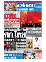 หนังสือพิมพ์ข่าวสด วันเสาร์ที่ 27 มิถุนายน พ.ศ. 2563