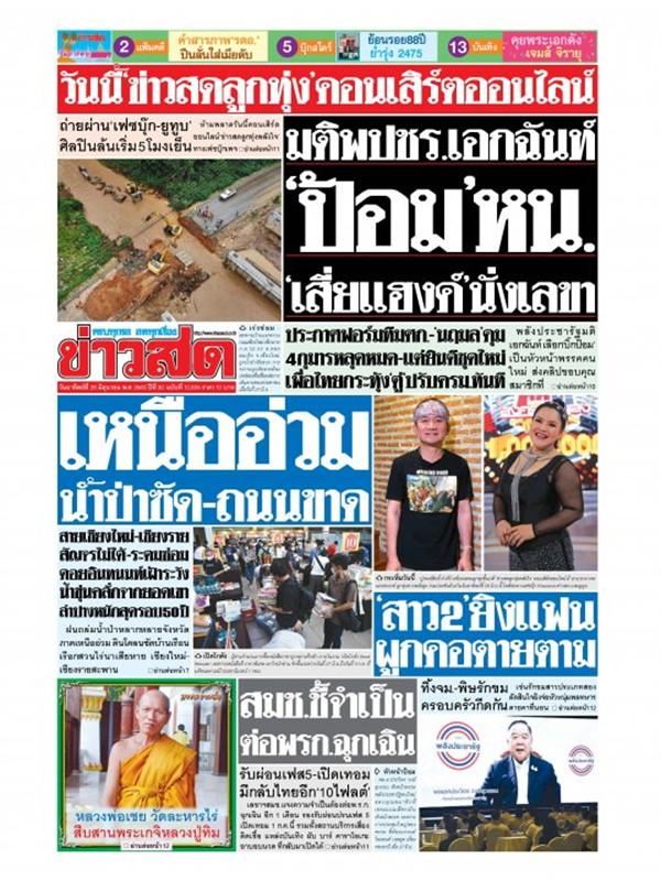 หนังสือพิมพ์ข่าวสด วันอาทิตย์ที่ 28 มิถุนายน พ.ศ. 2563