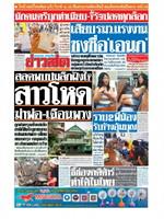 หนังสือพิมพ์ข่าวสด วันพฤหัสบดีที่ 18 มิถุนายน พ.ศ. 2563