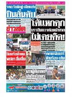 หนังสือพิมพ์ข่าวสด วันอังคารที่ 23 มิถุนายน พ.ศ. 2563
