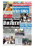 หนังสือพิมพ์ข่าวสด วันอาทิตย์ที่ 21 มิถุนายน พ.ศ. 2563