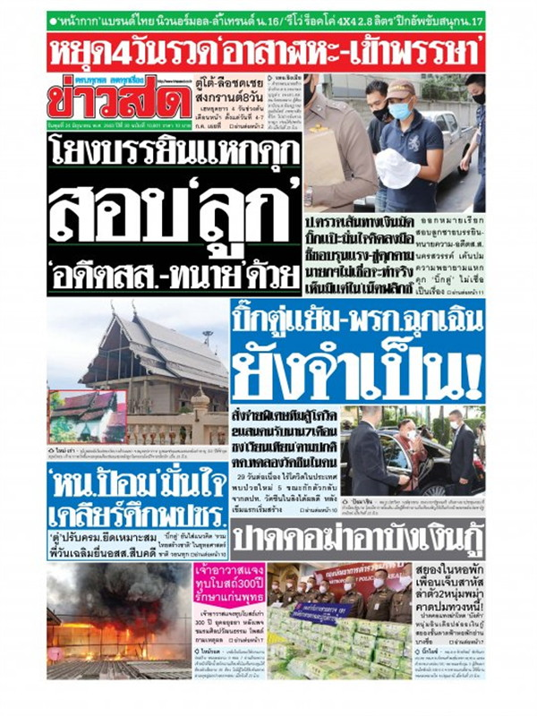 หนังสือพิมพ์ข่าวสด วันพุธที่ 24 มิถุนายน พ.ศ. 2563