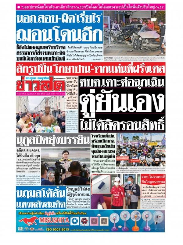หนังสือพิมพ์ข่าวสด วันอังคารที่ 30 มิถุนายน พ.ศ. 2563