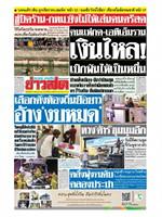หนังสือพิมพ์ข่าวสด วันจันทร์ที่ 15 มิถุนายน พ.ศ. 2563
