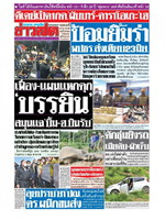 หนังสือพิมพ์ข่าวสด วันเสาร์ที่ 20 มิถุนายน พ.ศ. 2563