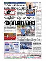 หนังสือพิมพ์มติชน วันจันทร์ที่ 1 มิถุนายน พ.ศ. 2563